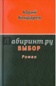Выбор - Юрий Бондарев