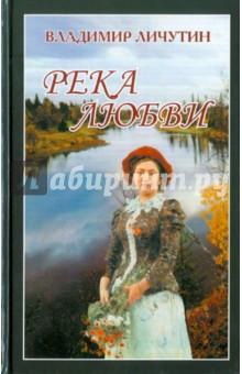 Река любви - Владимир Личутин