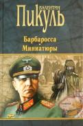 Валентин Пикуль: Барбаросса. Миниатюры