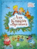 Ирина Токмакова: Аля, Кляксич и Вреднюга