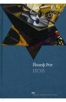 Купить Йозеф Рот: Иов ISBN: 978-5-7516-1002-9