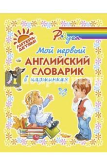 Купить Елена Ганул: Мой первый английский словарик в картинках
