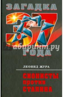 Сионисты против Сталина - Леонид Жура