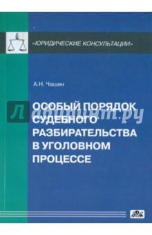 Особый порядок судебного разбирательства в уголовном процессе - Александр Чашин