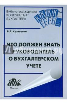 В. Кузнецова: Что должен знать руководитель о бухгалтерском учете ISBN: 978-5-8018-0565-8  - купить со скидкой
