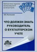В. Кузнецова - Что должен знать руководитель о бухгалтерском учете обложка книги