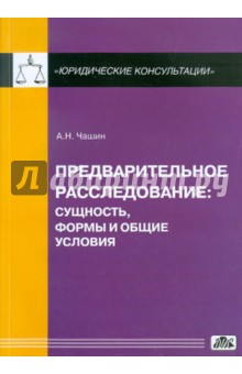 Предварительное расследование - Александр Чашин