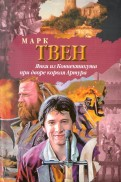 Марк Твен: Янки из Коннектикута при дворе короля Артура