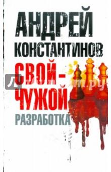 Купить Андрей Константинов: Свой - чужой. Часть 1. Разработка ISBN: 978-5-17-072141-2