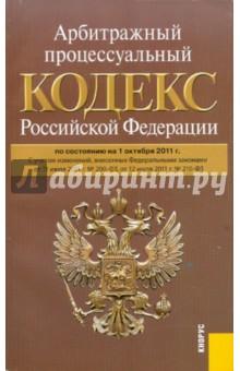 Арбитражный процессуальный кодекс Российской Федерации по состоянию на 01.10.11 года