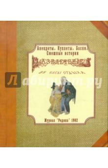 Купить Развлечение в часы отдыха ISBN: 978-966-1553-18-6