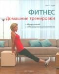 Скотт Тадж: Фитнес. Домашние тренировки