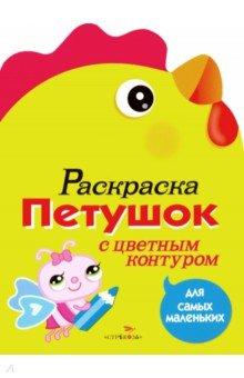 Купить Раскраска для самых маленьких. Петушок ISBN: 978-5-9951-1221-1