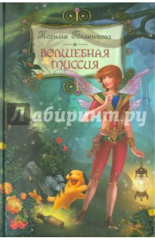 Волшебная миссия - Ксения Беленкова