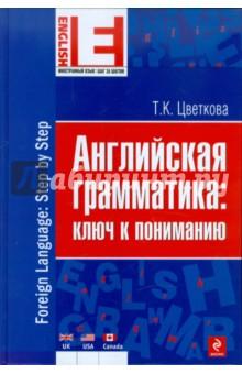 Купить Татьяна Цветкова: Английская грамматика: ключ к пониманию ISBN: 978-5-699-50318-6