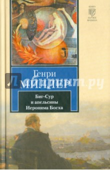 Биг-Сур и апельсины Иеронима Босха - Генри Миллер