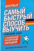 Немецкий язык. Мои первые 2000 немецких слов. Учебный словарь с примерами словоупотребления
