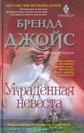 Бренда Джойс - Украденная невеста обложка книги