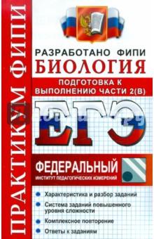 ЕГЭ. Биология. Практикум. Подготовка к выполнению заданий части 2(B) - Воронина, Калинова, Мазяркина