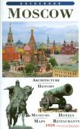 Т. Лобанова: Moscow. Guidebook