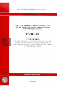 ГЭСН 81-02-2001-И4. Изменения в государственные сметные нормативы