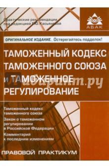 Таможенный кодекс таможенного союза и таможенное регулирование