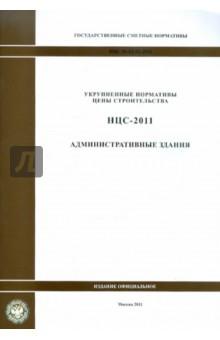 Государственные сметные нормативы. НЦС 81-02-02-2011. Административные здания