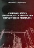 Сборщиков, Ермолаев: Организация и факторы ценообразования системы логистики рассредоточенного строительства