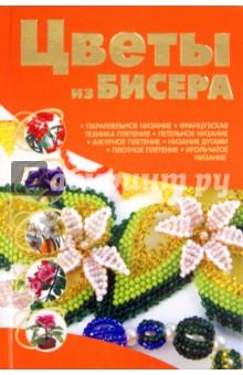 Цветы из бисера - Наталья Ликсо