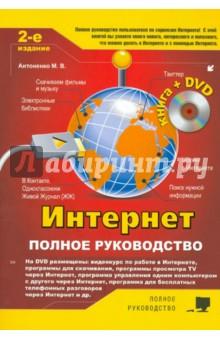 Интернет. Полное руководство (+DVD) - Антоненко, Прокди, Томашевский