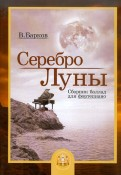 Виталий Барков: Серебро Луны. Баллады для фортепиано