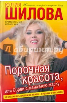 Купить Юлия Шилова: Порочная красота, или Сорви с меня мою маску ISBN: 978-5-17-074363-6