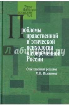 Проблемы нравственной и этической психологии в современной России - Маргарита Воловикова