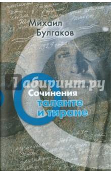 Сочинения. О таланте и тиране - Михаил Булгаков