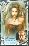 Джой Хилл: Королева вампиров
