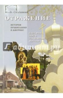 Отражение. История православия в Америке в истории Свято-Тихоновской обители - Наталья Солдатова