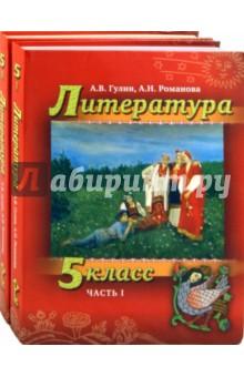 Литература. 5 класс: Учебник для общеобразовательных учреждений: в 2-х частях (+CD) - Гулин, Романова