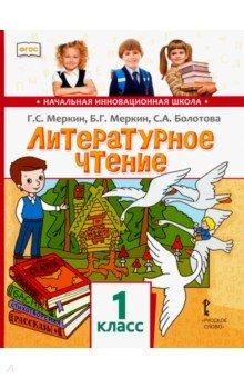 Рассказы о школьниках 3 класс читать