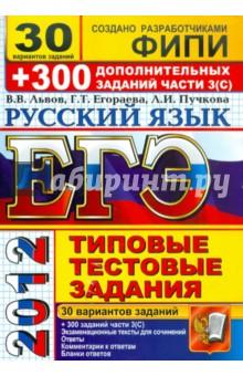 ЕГЭ 2012. Русский язык. Типовые тестовые задания. 30 вариантов и подготовка к выполнению части 3 (С)
