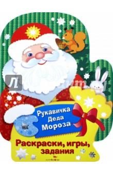 Купить Рукавичка Деда Мороза. Раскраски, игры, задания ISBN: 978-5-9951-1276-1