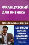 Виталий Нагорнов: Французский для бизнеса. Телефонный разговорник