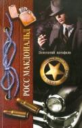 Росс Макдональд - Полосатый катафалк обложка книги