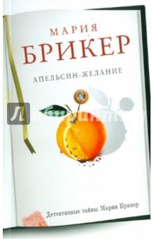 Апельсин-желание - Мария Брикер