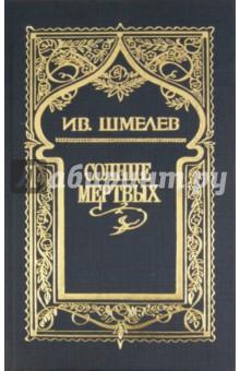 Собрание сочинений в 6 томах. Том 1: Солнце мертвых - Иван Шмелев
