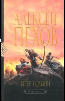 Ветер полыни - Алексей Пехов