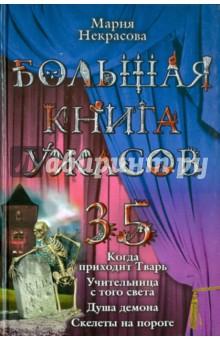 Большая книга ужасов. 35 - Мария Некрасова