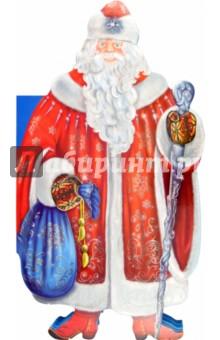 Дед Мороз - Дина Снежинкина