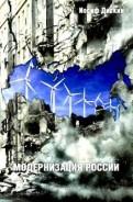 Иосиф Дискин: Модернизация России: сохранится ли после 2012 года? Уроки по ходу