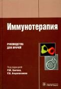 Хаитов, Атауллаханов: Иммунотерапия: руководство