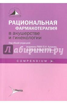 Рациональная фармакотерапия в акушерстве и гинекологии - Кулаков, Серов, Абакарова